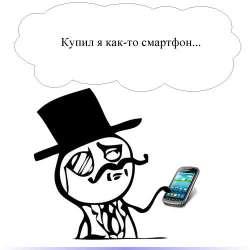 Купил я новый смартфон