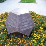 Памятник в Обнинске