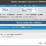 Главная страницы инструмента анализа сайта XTool