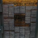 Матрица газетной страницы