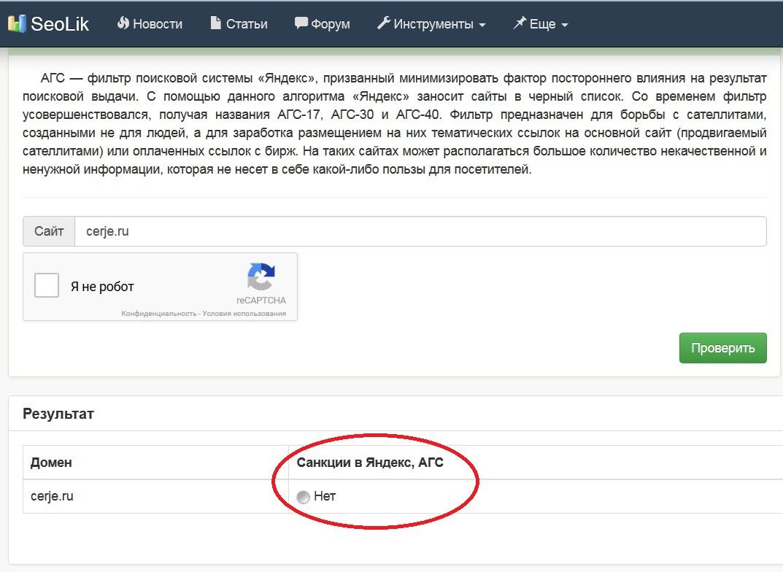 Сайт вышел из-под АГС по данным xtools.ru