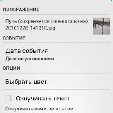 Редактирование заметки в виде графического файла