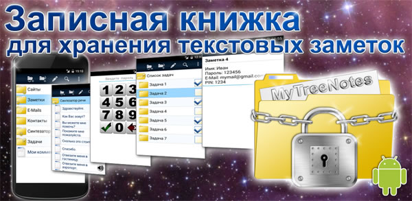 myTreeNotes - записная книжка для хранения текстовых заметок