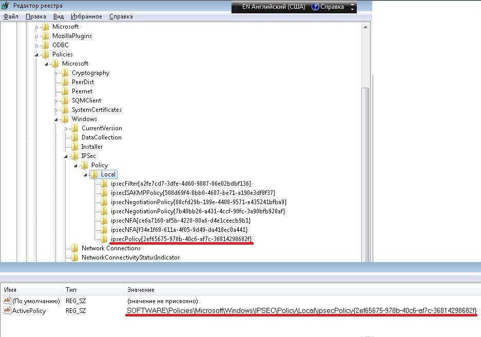 Записи в реестре, сделанные вирусом