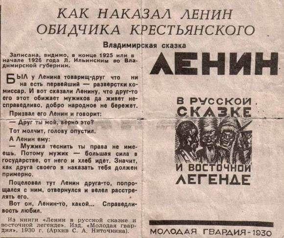 Как наказал Ленин обидчика крестьянского