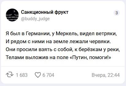 Червяки - Путин, помоги!